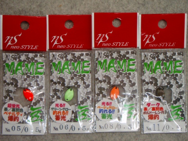 neoSTYLE MAME(豆) 0.5g/0.8g