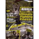バスワールド TSR DVD6 馬淵利治 Ultimate Fighting Finesse