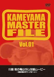 A-Bat Factory KAMEYAMA MASTER FILE vol.01