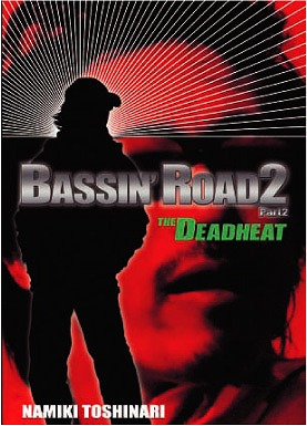 O.S.P DVD「バッシンロード 2」 part2 [THE DEADHEAT]